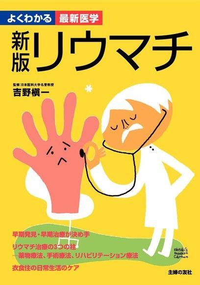 新版 風濕症(日文書)