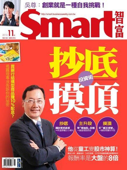 Smart 智富11月號/2013 第183期
