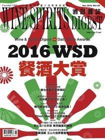 酒訊Wine & Spirits Digest 11月號/2016 第125期