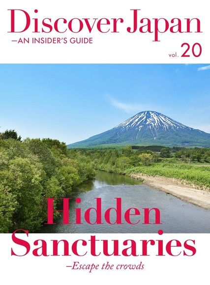Discover Japan - AN INSIDER'S GUIDE vol.20 【英文版】