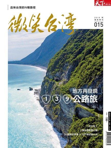 天下雜誌《微笑季刊》:139公路旅 地方再發現【精華版】