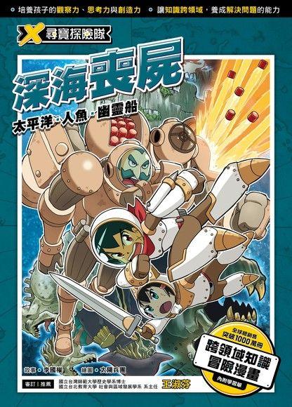 X尋寶探險隊 (3) 深海喪屍