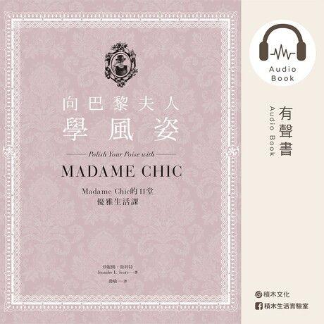 向巴黎夫人學風姿:Madame Chic的11堂優雅生活課(有聲書)