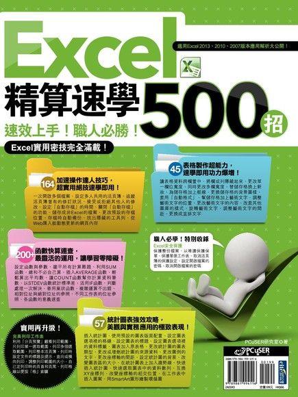 Excel精算速學500招