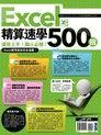 Excel 精算速學500招