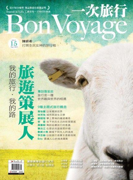 Bon Voyage一次旅行 05月號/2013 第15期