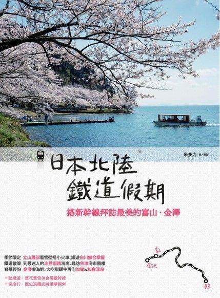 日本北陸鐵道假期:搭新幹線拜訪最美的富山‧金澤