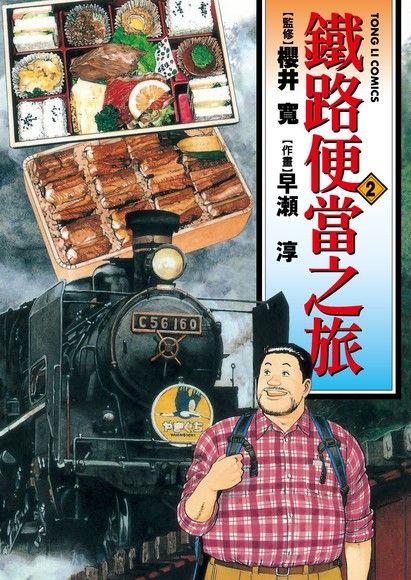 鐵路便當之旅 2