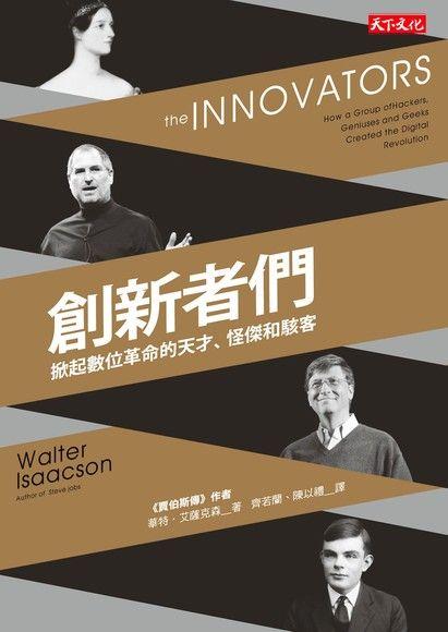 創新者們: 掀起數位革命的天才、怪傑和駭客
