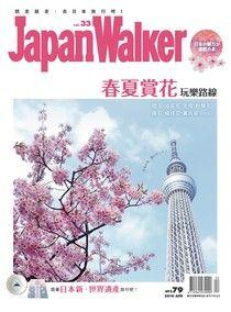 Japan Walker Vol.33 4月號