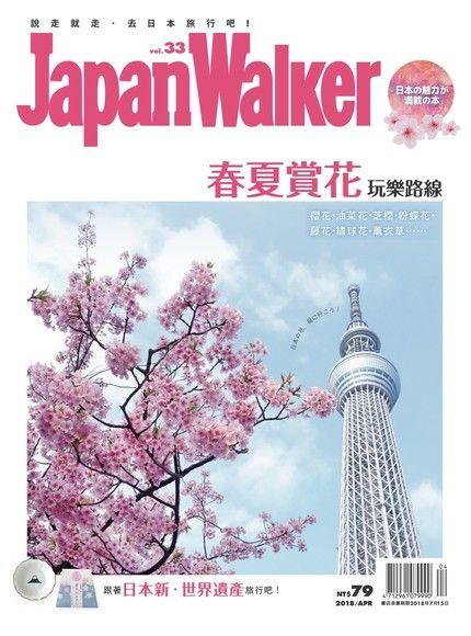 JapanWalker Vol.33 4月號