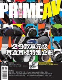 PRIME AV 新視聽 04月號/2013年 第216期