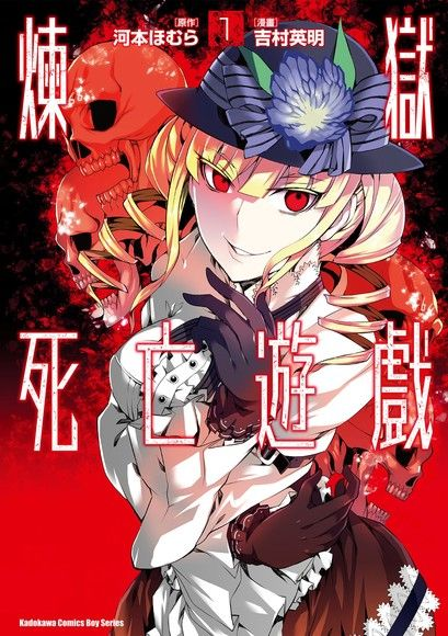煉獄死亡遊戲 (1)