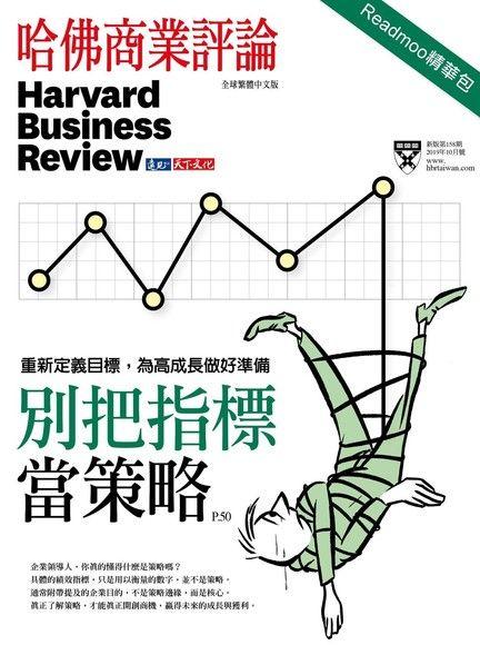哈佛商業評論全球繁體中文 10月號/2019 第158期 精華本