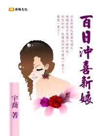 百日沖喜新娘