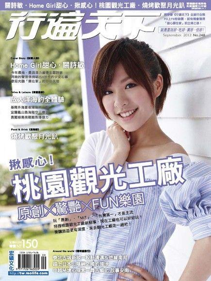 行遍天下旅遊雜誌 09月號/2012 第248期