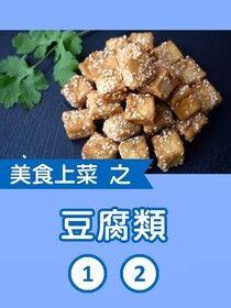 美食上菜之豆腐類第1+2冊