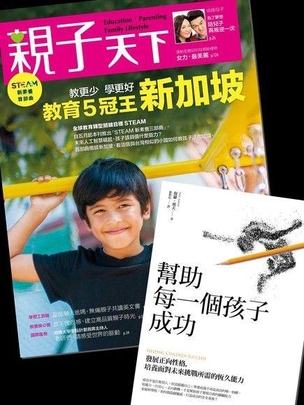 親子天下雜誌 05月號/2017 第89期+幫助每一個孩子成功