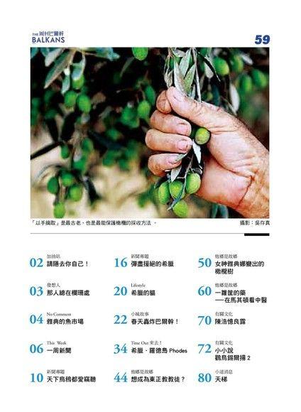 周刊巴爾幹No.59