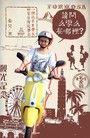 請問么零么在哪裡?一個北京女學生的愛台灣遊學記