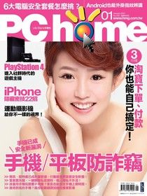 PC home 電腦家庭 01月號/2014 第216期