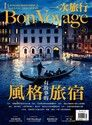 Bon Voyage一次旅行 02月號/2016 第47期
