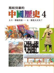 寫給兒童的中國歷史(第四冊)
