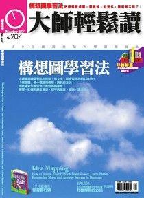 大師輕鬆讀207:構想圖學習法