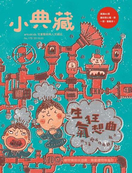 小典藏ArtcoKids 03月號/2019 第175期