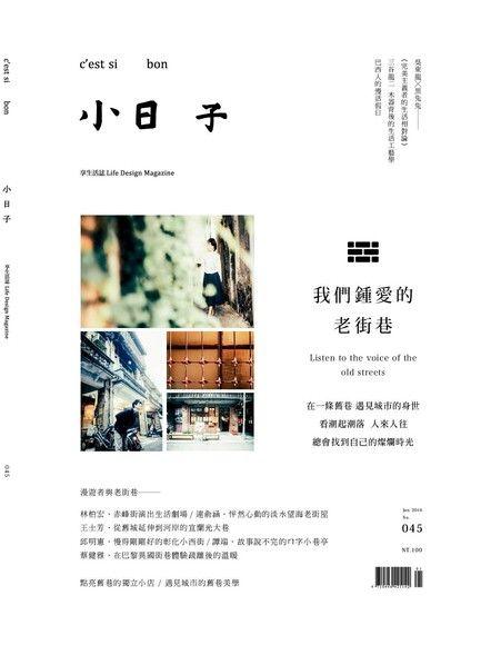 小日子享生活誌01月號/2016第45期