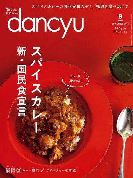 dancyu 2018年9月號 【日文版】