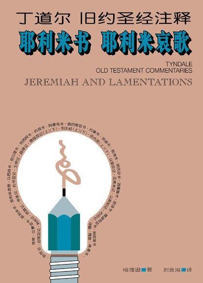 (简)丁道尔旧约圣经注释——耶利米书 耶利米哀歌(数位典藏版)