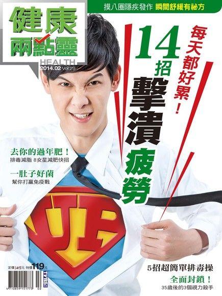 健康兩點靈月刊 02月號/2014 第29期
