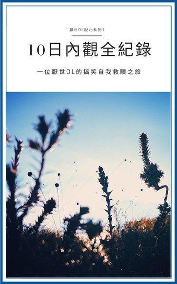 台灣高雄法邁內觀中心10日體驗全紀錄