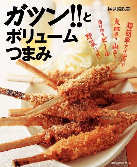 超!大份量配菜(日文書)