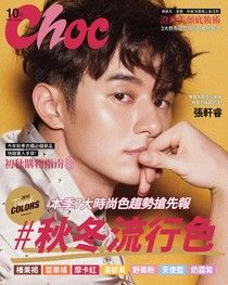 Choc 恰女生 10月號/2018 第203期