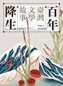 百年降生:1900-2000臺灣文學故事