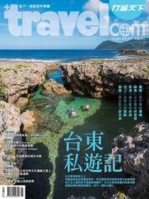行遍天下旅遊雜誌 08月號/2015 第280期