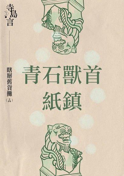 瞎掰舊貨攤(十四):青石獸首紙鎮