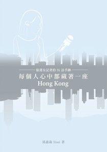 每個人心中都藏著一座Hong Kong