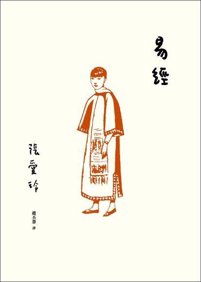 易經【張愛玲百歲誕辰紀念版】
