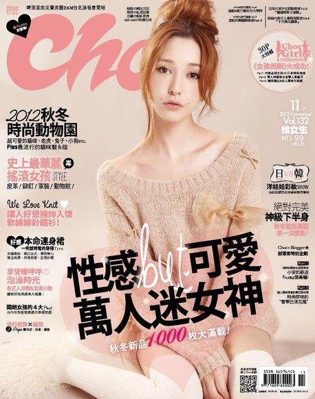 Choc 恰女生 11月號/2012 第132期