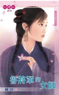 魯將軍的女師【四大將軍之一】(限)