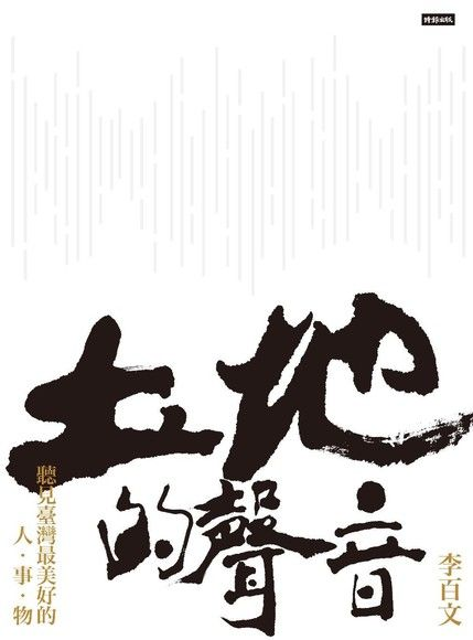 土地的聲音:聽見臺灣最美好的人.事.物(附臺灣土地原音CD)