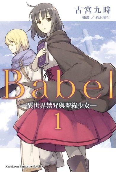 Babel (1)