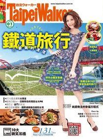 Taipei Walker 225期 1月號