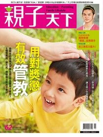 親子天下雜誌 11月號/2014 第62期