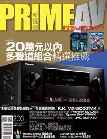 Prime AV 新視聽_No.200_12月_2011年