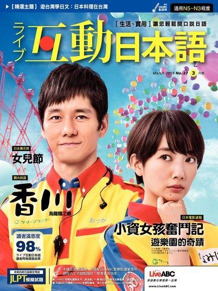 Live互動日本語 03月號/2019 第27期