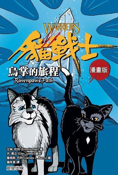 貓戰士漫畫版:烏掌的旅程
